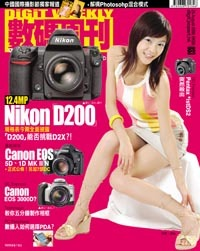 D200magazine