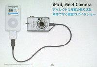 Ipod_camera_connector_shot